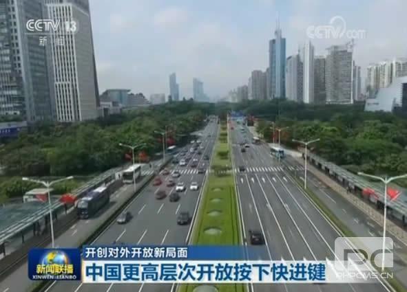 中国更高层次开放按下快进键