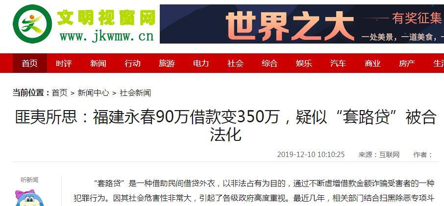 """匪夷所思:福建永春90万借款变350万,疑似""""套路贷""""被合法化"""
