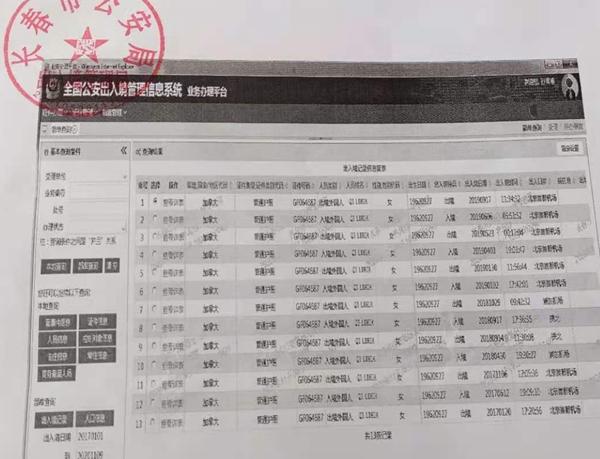 长春市朝阳区法院于茗辉院长纵容法官孙国彬为被告做伪证(二)